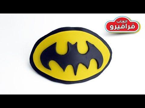 العاب صلصال بتمان شعار الرجل الوطواط بواسطه معجون اللعب العاب معجون الصلصال Superhero Logos Bat Superhero