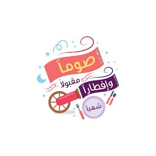 رمزيات رمضان 2021 احلى رمزيات عن شهر رمضان Ramadan Images Ramadan Kids Ramadan Cards