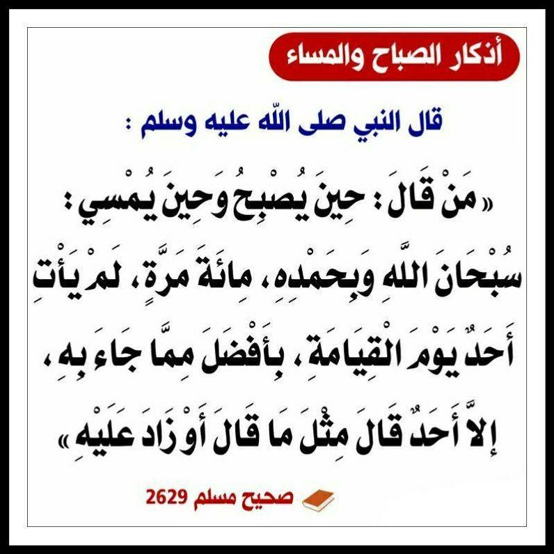 Pin By Faten Selim On أحاديث نبوية Hadith Quotes Hadith Ahadith