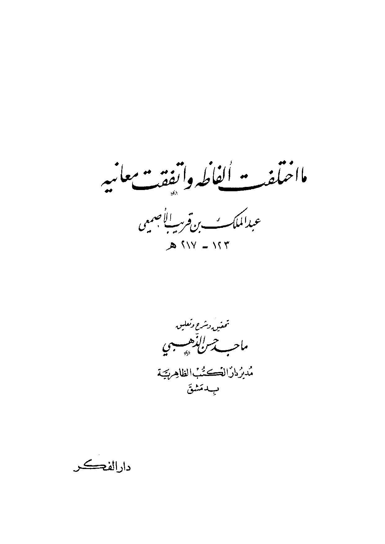 ما اختلفت ألفاظه و اتفقت معانيه Https Archive Org Download Adel Arabi7000 X Arabi08917 Pdf Math Arabic Calligraphy Math Equations