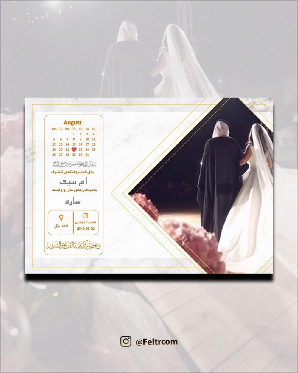 تصميم فلاتر و عدسات سناب On Instagram بطاقة دعوة زواج بطاقة دعوه بطاقة زواج بطاقة تهنئة In 2020 Education Logo Design Pink Background Images Wedding Drawing