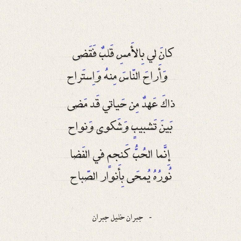 عالم الأدب اقتباسات من الشعر العربي والأدب العالمي Arabic Calligraphy Calligraphy