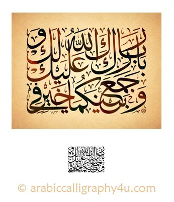 Wedding Wishes Hadith Color And Plain Black Preview Jpg 346 402