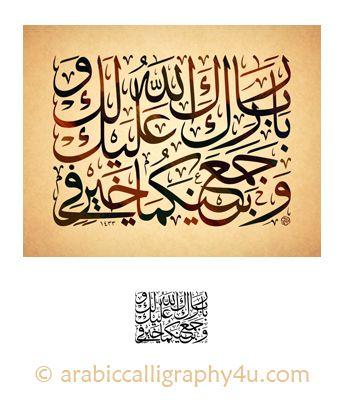 Wedding Wishes Hadith بارك الله لكما وبارك عليكما وجمع بينكما في خير Arabic Calligraphy F Islamic Art Calligraphy Islamic Caligraphy Arabic Calligraphy Art