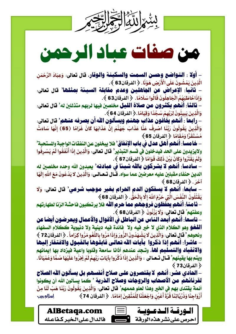 من صفات عباد الرحمن في القران Islamic Phrases Learn Islam Islam Facts