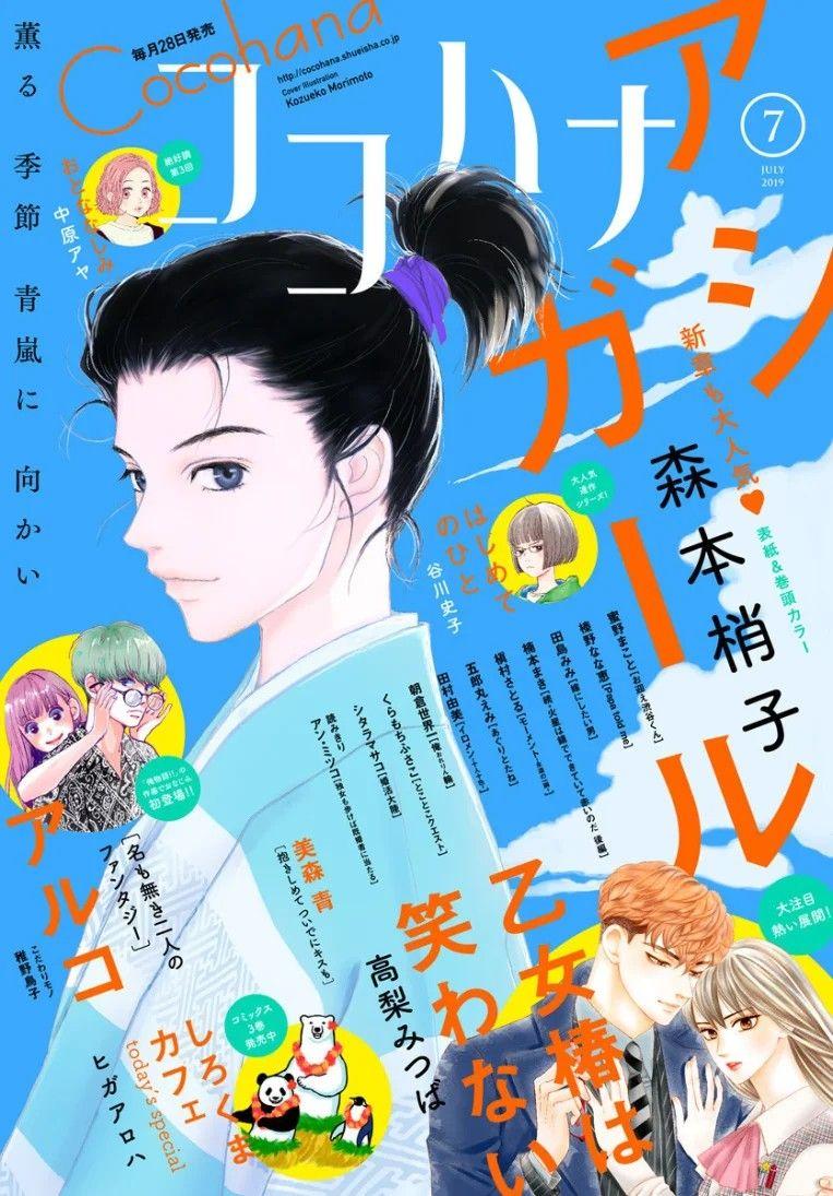 ココハナ7月号 森本梢子 Shoujo manga, Anime, Led girls