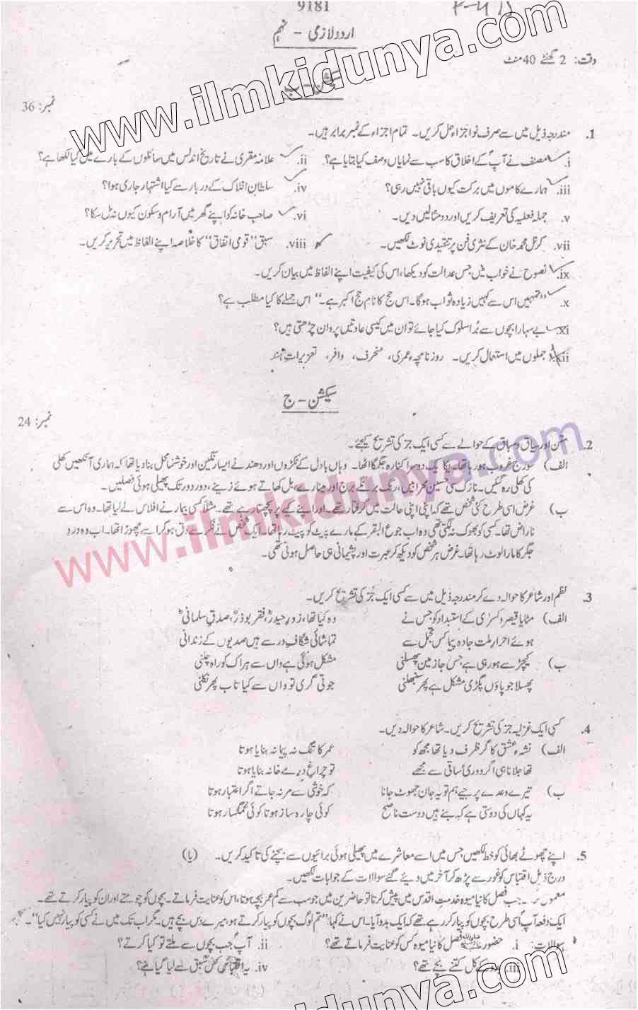 Past Papers 2018 Abbottabad Board 9th Class Urdu Subjective Past