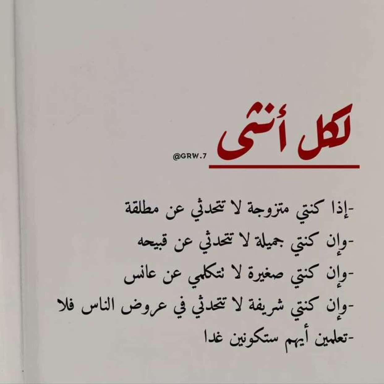 درس لاي شخص سواء رجل او انثى Words Quotes Feelings Words Quotations