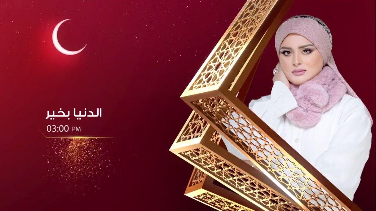 موعد وتوقيت عرض برنامج الدنيا بخير على قناة الحياة في رمضان 2020 Wedding Dresses Wedding Dresses