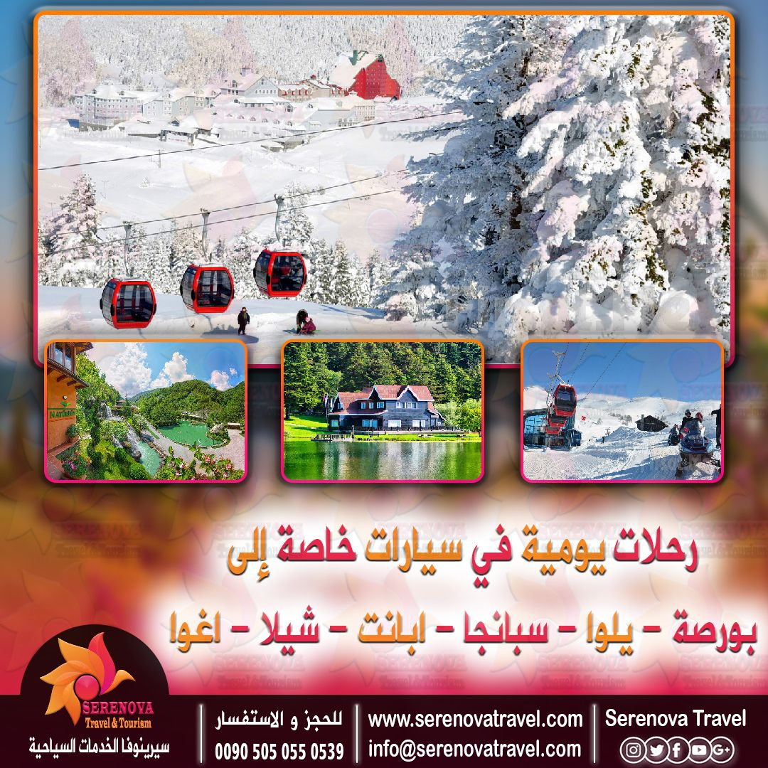 تنظيم رحلات و برامج سياحية خاصة في كل أنحاء تركيا Travel And Tourism Tourism Whatsapp Message