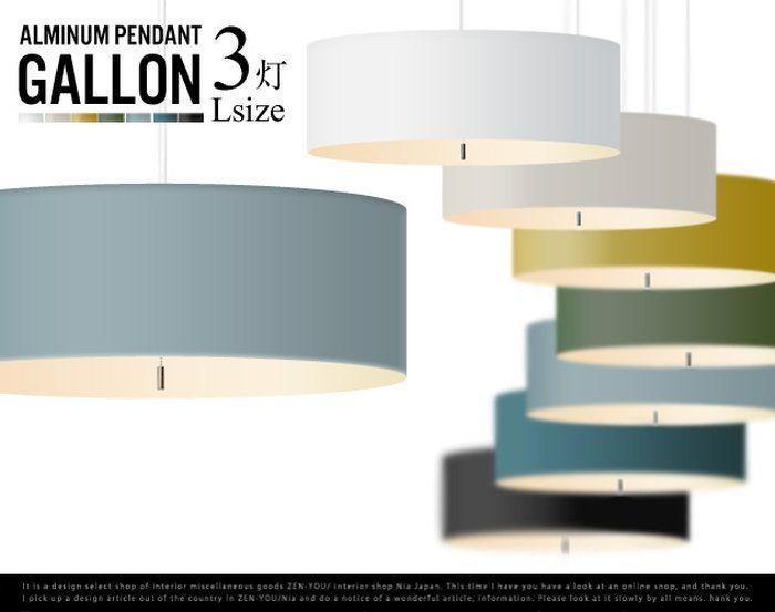 【3灯L】ALMINUMPENDANTGALLON3PLサイズ/アルミニウムペンダントライトガロン3灯APROZ/アプロスライト間接照明照明ランプ天井AZP-575-WH/BE/YE/GRN/PG/BG/BK