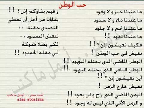 حب الوطن Math Math Equations 21st