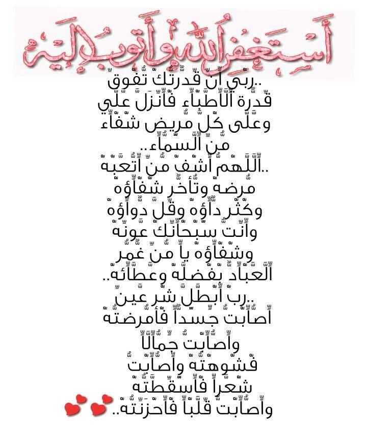 دعاء للشفاء Quran Quotes Quotes Feelings