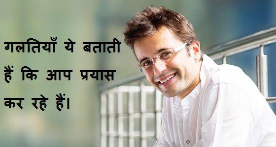 संदीप माहेश्वरी के 60 प्रेरणात्मक विचार Sandeep