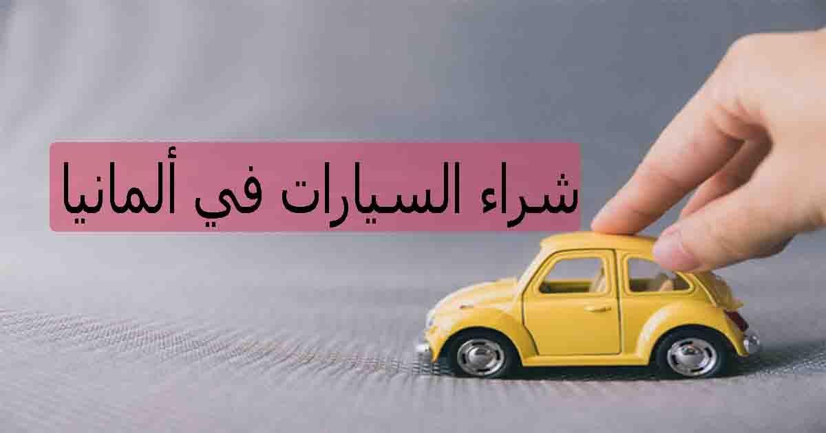 ازاى تشترى عربية من اوروبا وخصوصا المانيا وتنزلها مصر شرح بالتفاصيل سوق بكر Toy Car Car Toys
