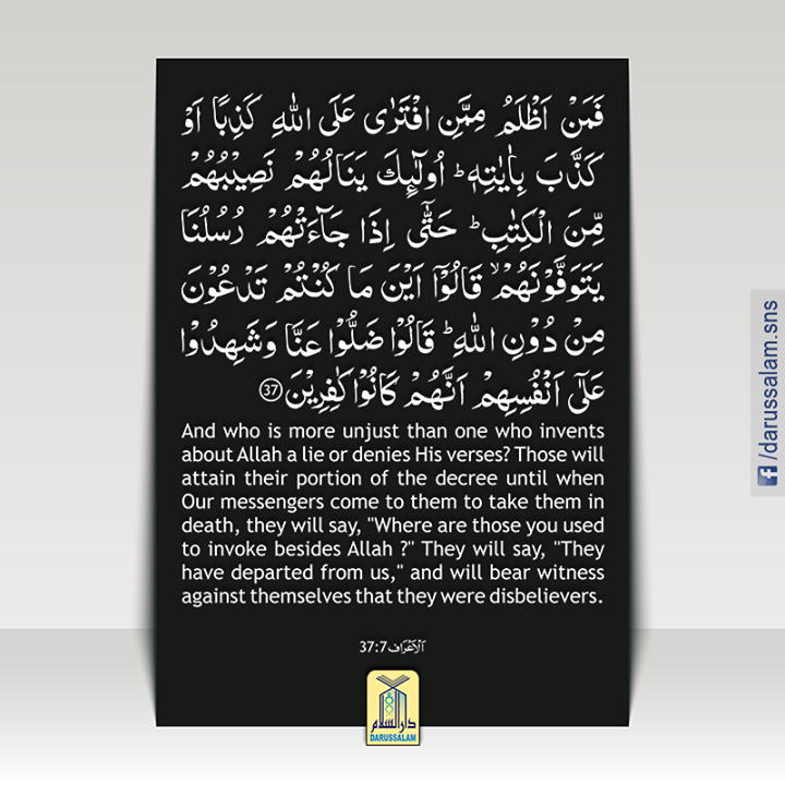 Quran S Lesson Surah Al A Raf 7 Verse 37 Part 8 Al Quran 7 37 Darussalampublishers Ayatoftheday Quran Versesofq Quran Verses Learn Islam Quran Quotes