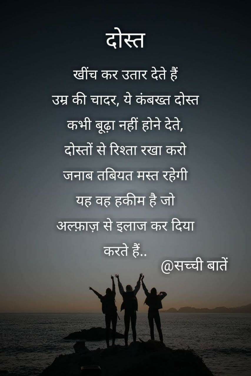 Best Quotes On Friends In Hindi