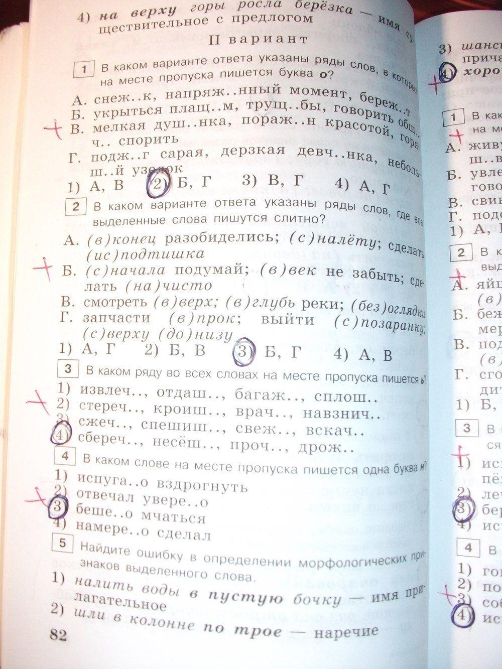 Обух станкевич витченко практическая тетрадь по географии11класс
