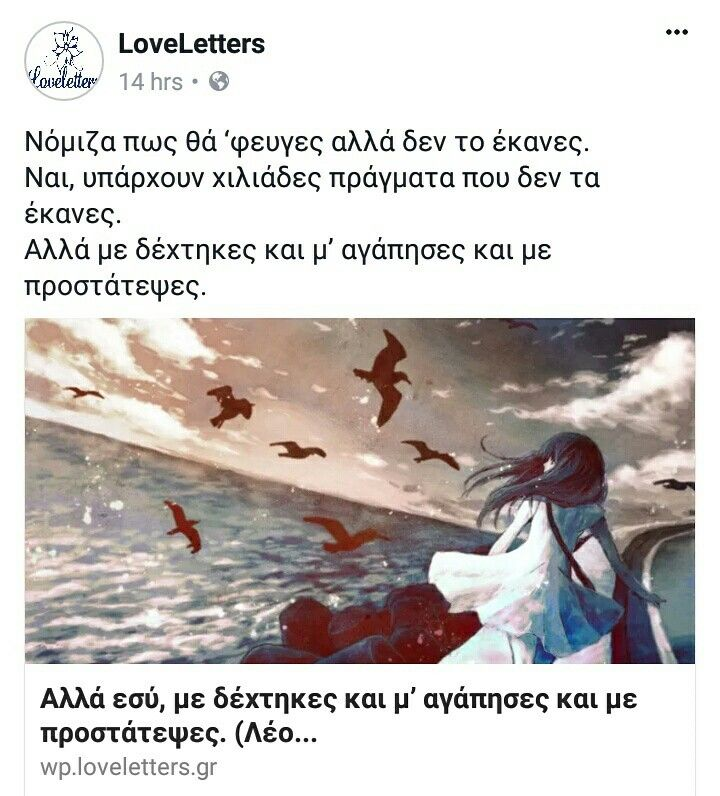 #loveletters #love #life #words #wordsofwisdom #wordstoliveby #true #textgram #thoughts #greekquotes #lovequotes #lifequotes #photooftheday #bestoftheday #instagood #instadaily #instaquote #quote #quoteoftheday #quotes #motivation #motivational #motivationalquotes #inspiration #inspirational #inspirationalquotes #art #literature #daily