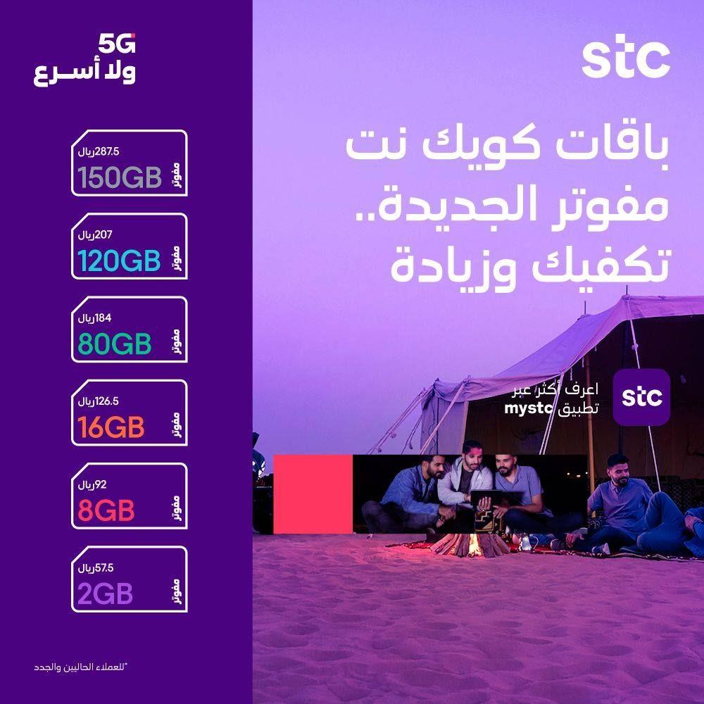 عرض اتصالات الصعودية Stc علي باقات نت كويك مفوتر الجديدة عروض اليوم In 2021 16gb 8gb