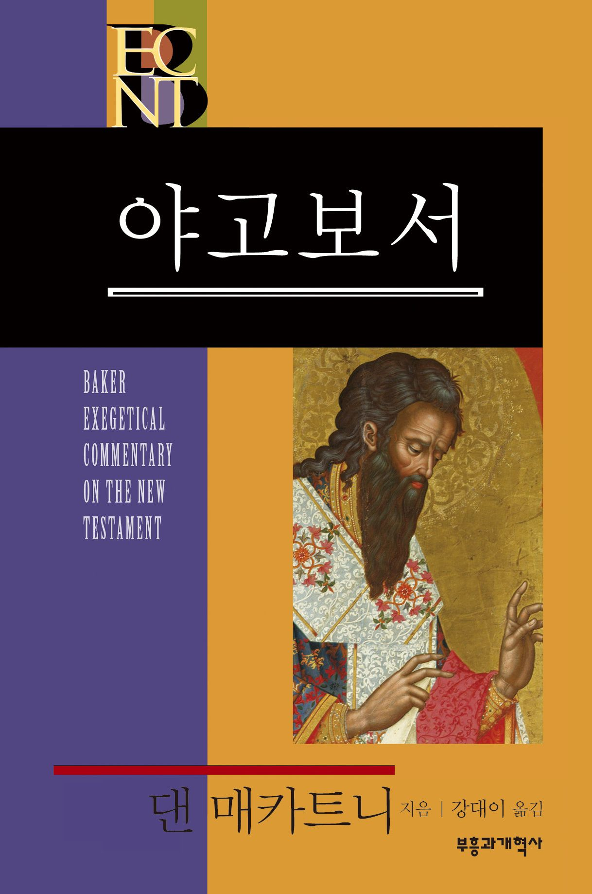 BECNT 야고보서(James [Baker Exegetical Commentary on the New Testament]), 댄 매카트니 지음, 강대이 옮김, 부흥과개혁사 / 표지 디자인, Book Cover Design, Revival&Reformation