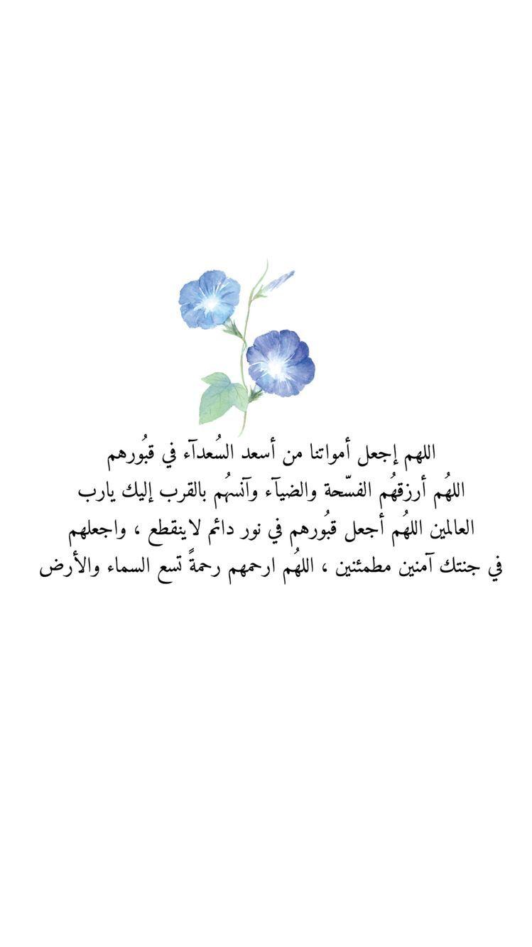 سيأتي العيد ولنا في القبور أحبة Quran Quotes Love Quran Quotes Quotes For Book Lovers