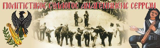 Εκδηλώσεις μνήμης για την γενοκτονία των Ελλήνων του Πόντου