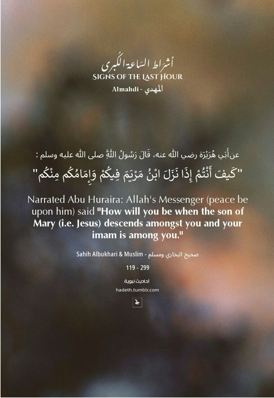 Signs Of The Last Hour Almahdi Narrated Abu Huraira Allah S Messenger Peace Be Upon Him Said How Will You Be When Th Hadith Quotes Islamic Quotes Hadith