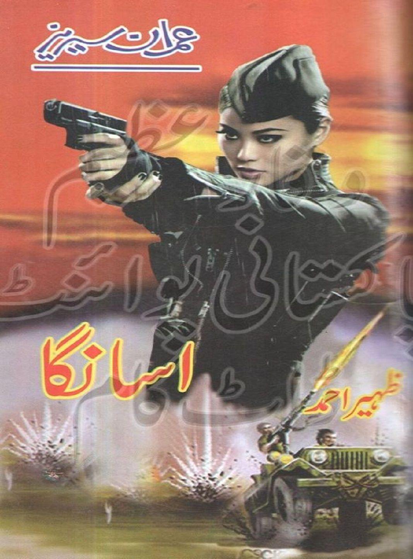 Asanga By Zaheer Ahmad Imran Series Download Read Online Pdfic Book