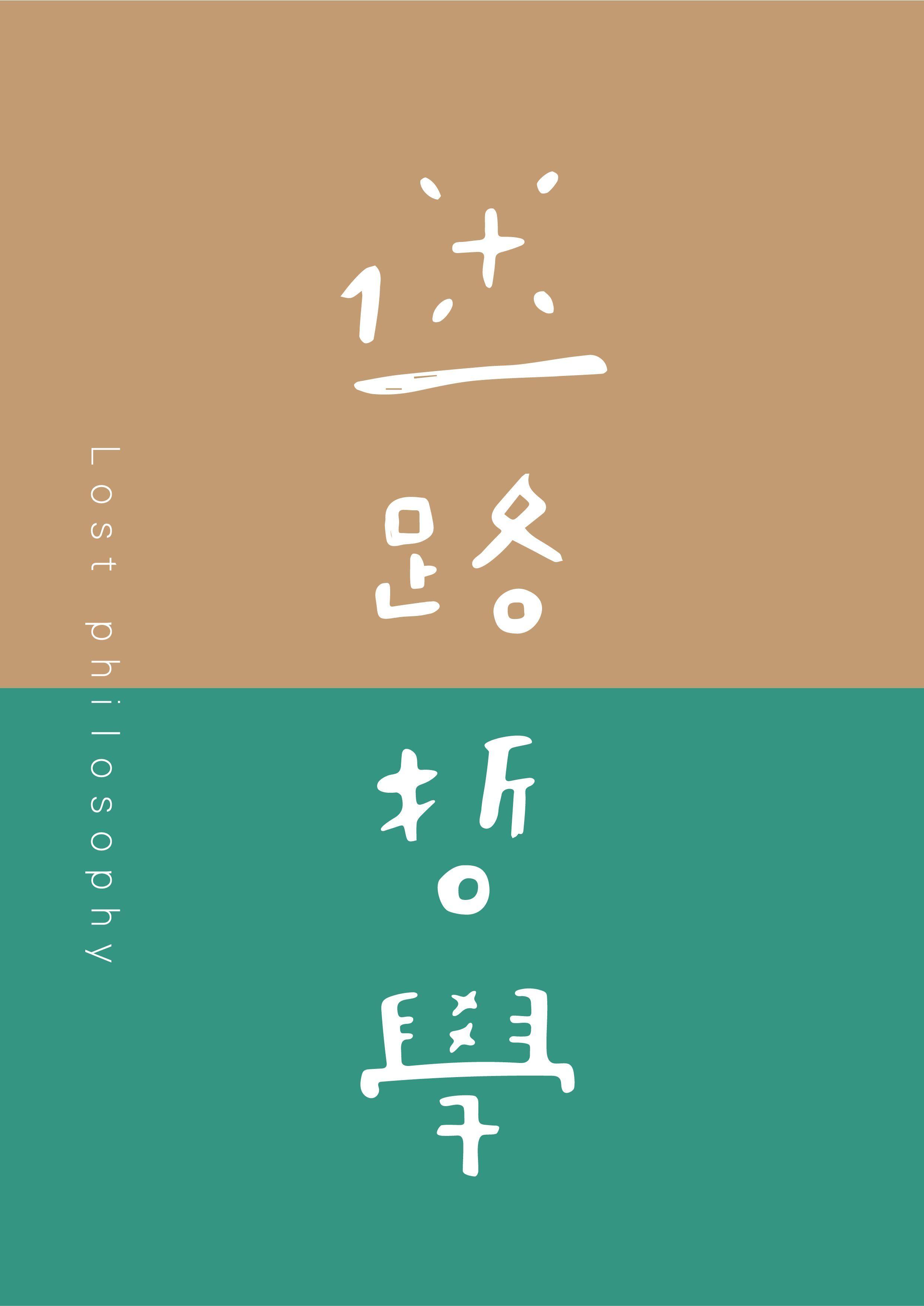 Chinese typography design-迷路哲學 #chinesetypography