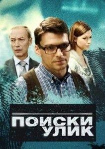 Поиски улик   Смотреть русские сериалы онлайн   Сериалы ...