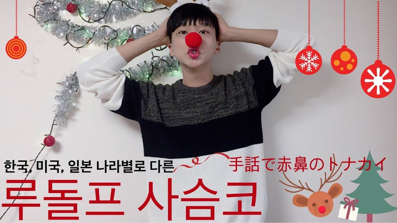 Rudolph, the RedNosed Reindeer in sign language Red