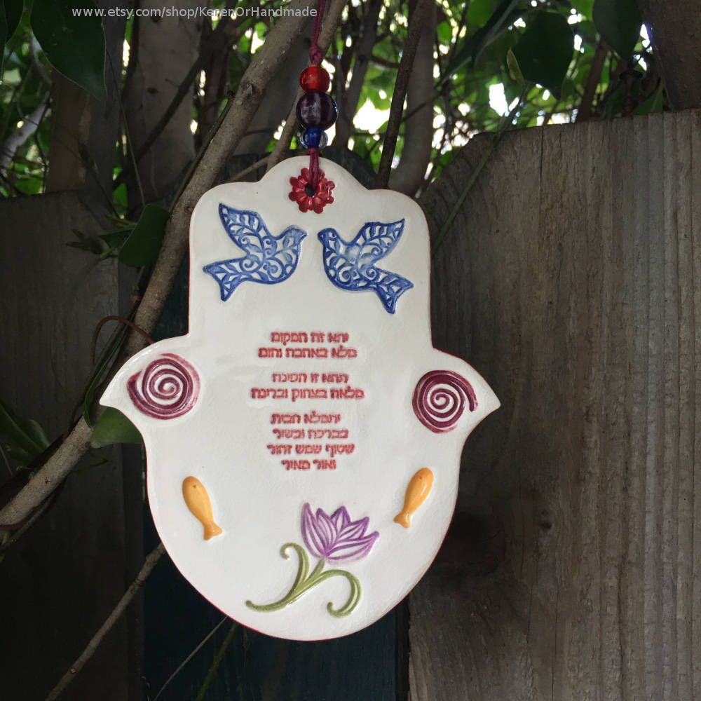 This beautiful one of a kind hamsa was formed using porcelain this beautiful one of a kind hamsa was formed using porcelain done in hand built method then stamped with various jewishmediterraneanmiddle eastern biocorpaavc