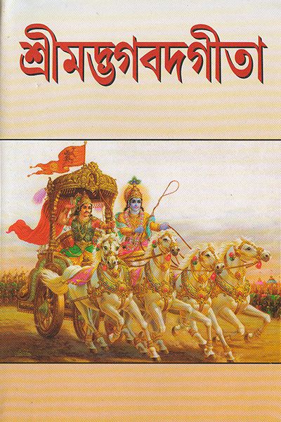 Purchase srimadbhagbadgita from online book store of Gaudiya Mission