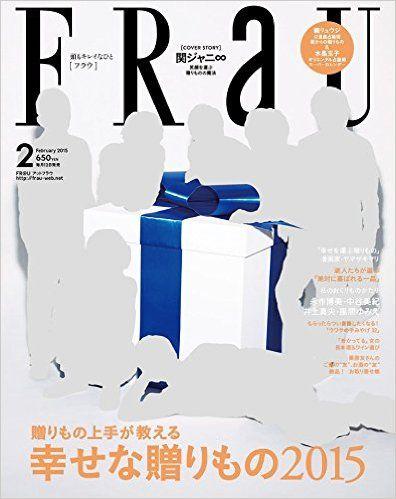 FRaU (フラウ) 2015年 02月号 | 本 | Amazon.co.jp