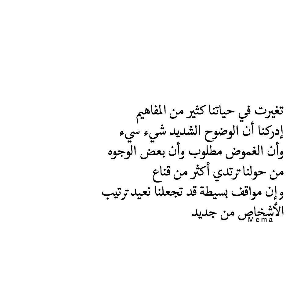 M E M A On Instagram صور كلام عرب فوتو اقتباس اقتباسات لايك فولو زياده متابعين غرد بصورة انستقرام غرد صو Words Quotes Wonder Quotes Talking Quotes