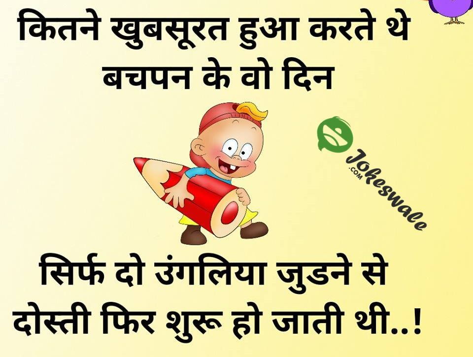 pin by ashn dhkn on skul dys t desi hindi funny