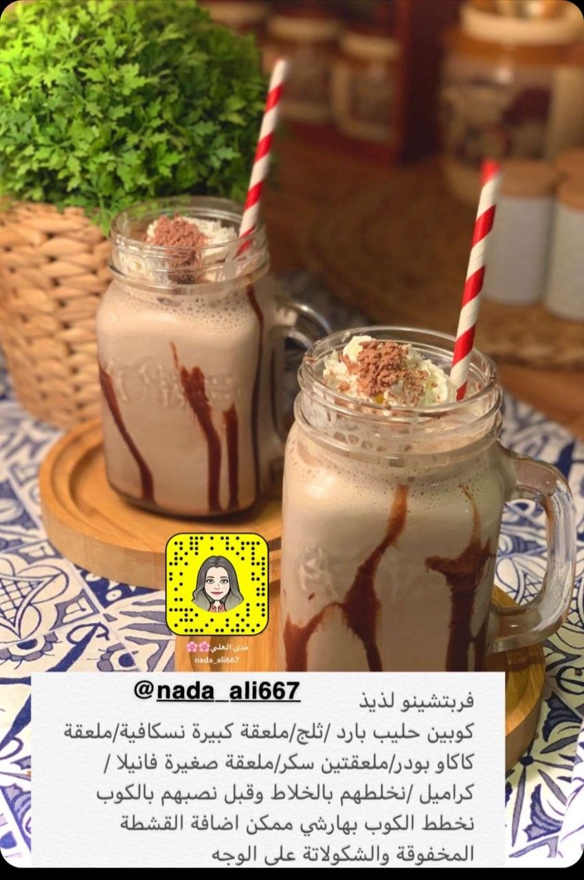 Pin By Nane On Sweet Coffee Drink Recipes Save Food Coffee Recipes