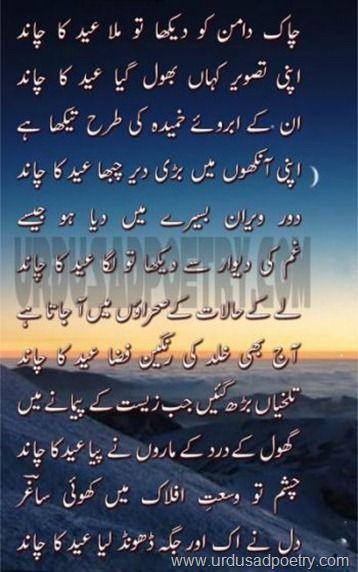 Eid Poetry Ghazal With Images Eid Poetry Eid Happy Eid Mubarak