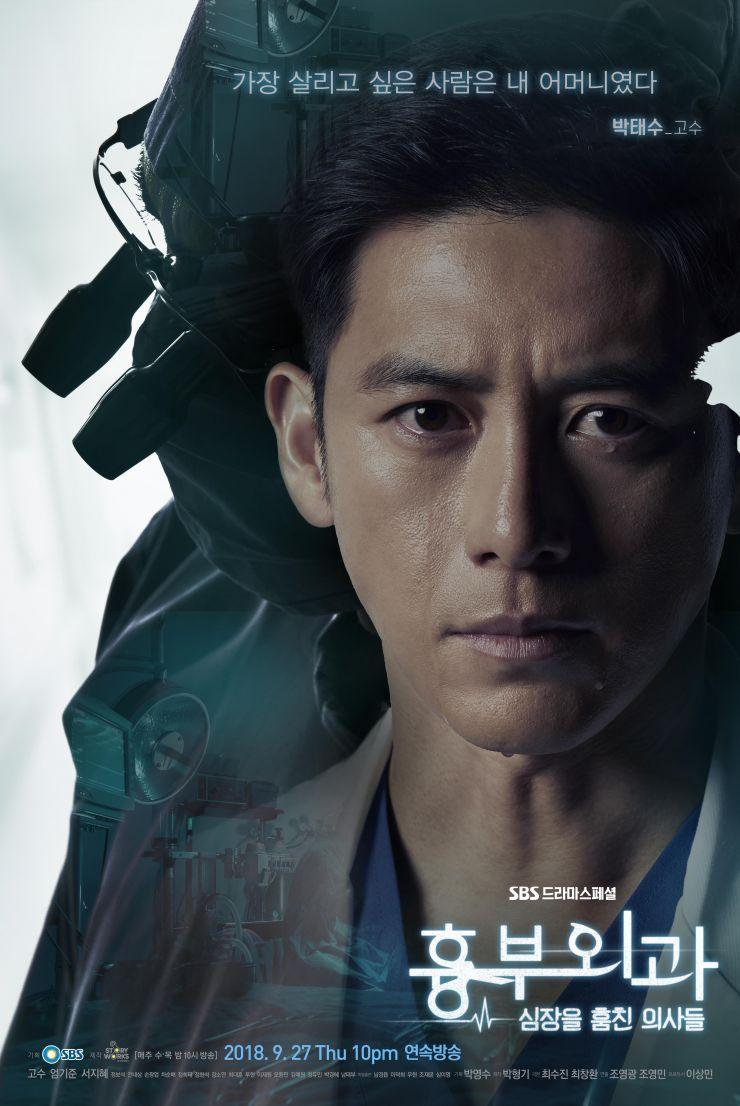 Two Lives One Heart (흉부외과 - 심장을 훔친 의사들) Korean
