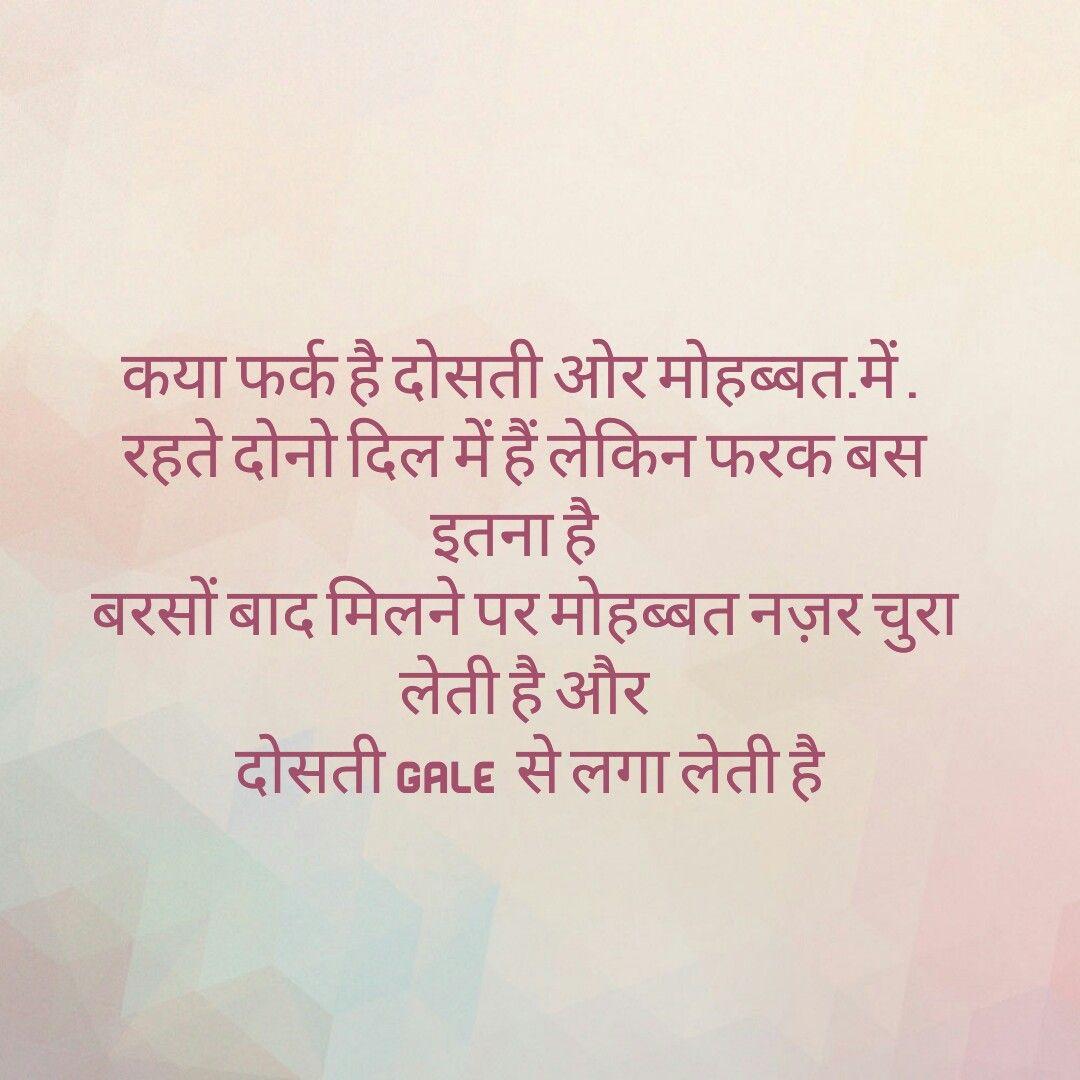 Pin By Vikram H On Hindi Quotes हिंदी विचार.
