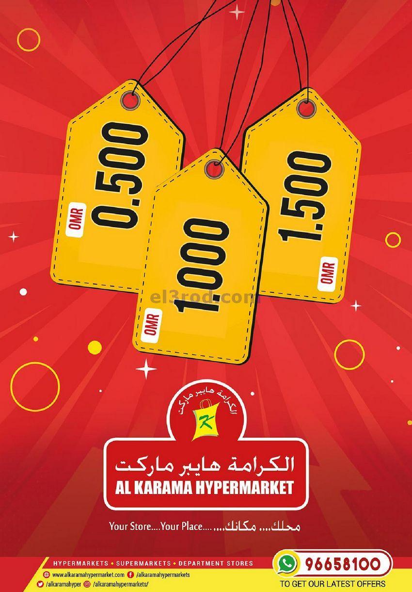 عروض الكرامة هايبر ماركت عمان حتى 3 10 2020 Supermarket Department Store Hypermarket