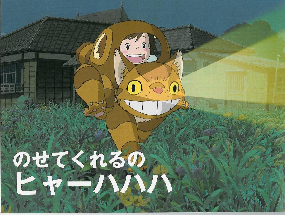 Kết quả hình ảnh cho Mei to Koneko Bus (Mei and the Kittenbus)