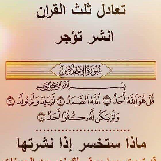 قرآن اسلاميات Islamiat Ahadith Instagram Posts Islam Quran