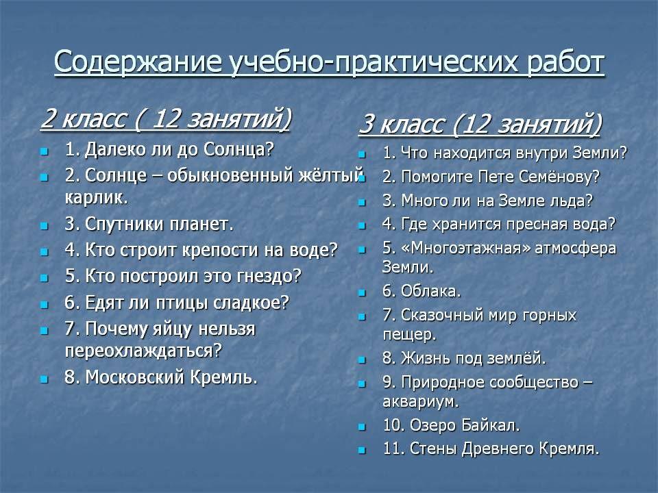 поурочные планы по русскому 5 класс быстрова