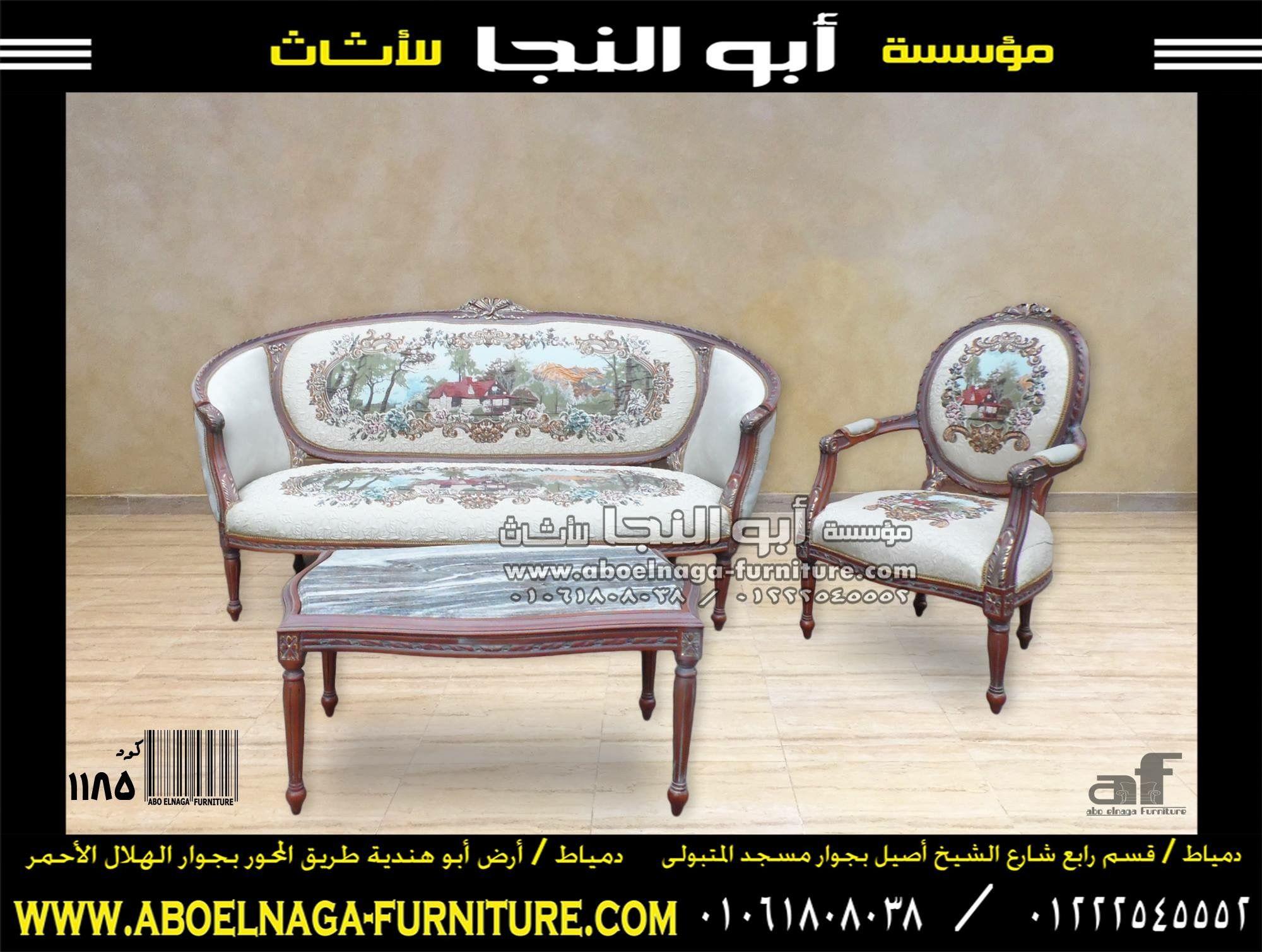 كود ١١٨٥ Furniture Armchair Home Decor