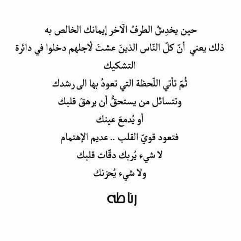 Rana Taha On Instagram Arabic Quotes Quotes Math
