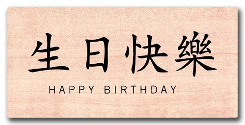 Happy birthday in chinese quoteslol rofl calligraphy happy birthday in chinese quoteslol rofl m4hsunfo