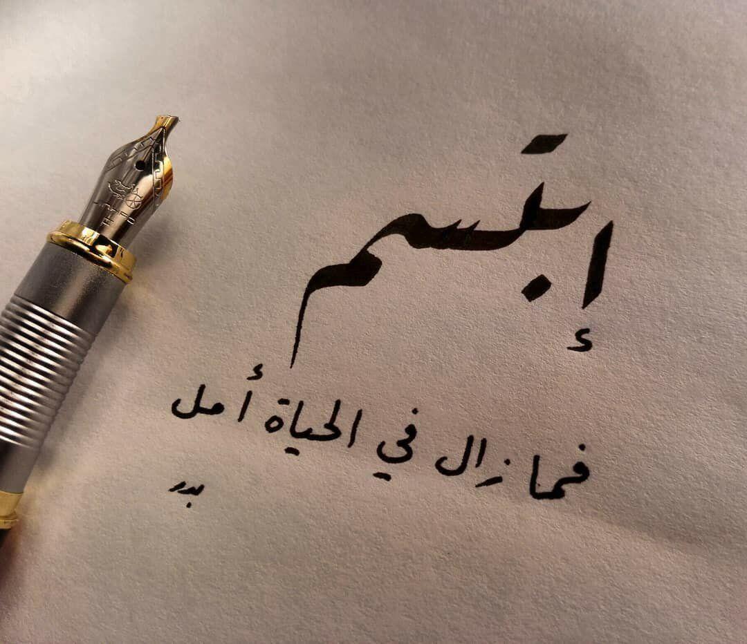 رمزيات حكم أقوال اقتباسات حالات واتساب إبتسم فما زال في الحياة أمل Cover Photo Quotes Beautiful Arabic Words Glitter Pens Art