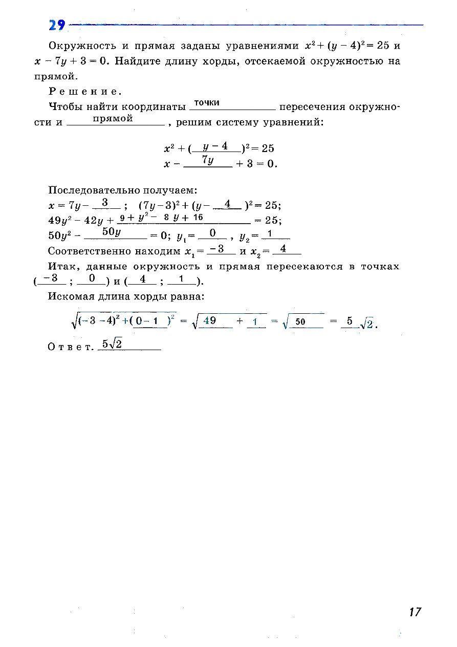Учебник географии 10 класс сухинин и фоменко ответы на вопросы